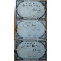 5 ливров 1793г (Республика) разные подписи 3шт