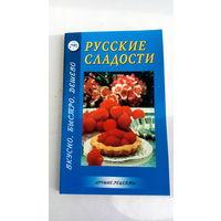 Русские сладости.
