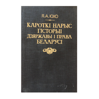"""Я.А.Юхо """"Кароткi нарыс гiсторыi дзяржавы i права Беларусi"""" (1992)"""