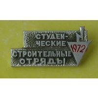 Студенческие строительные отряды 1972 г. 1072.