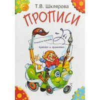 Прописи. Учимся писать красиво и грамотно. Пособие для детей 5-7 лет. Татьяна Шклярова
