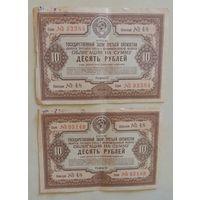 Заем третьей пятилетки 1940 г., 10 рублей (2 шт.)