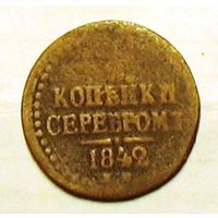 1/2 копейки серебром 1842ем РИ