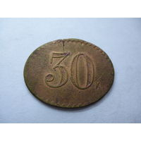 Платежный ( трактирный ) жетон. 30 копеек. ОРИГИНАЛ.