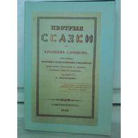 Пестрыя сказки с красным словцом + приложение (факсимиле 1833г)