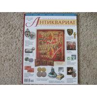 Антиквариат предметы искуства и коллекционирования.1-2(83) 2011г