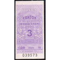 Одесса билет  фуникулёр