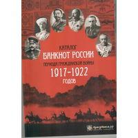Каталог банкнот Гражданской войны 1917-1922 гг