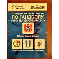 "Кубок ""Белгазпромбанка-2012)"