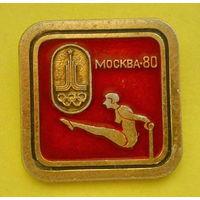 Москва 80. 394.