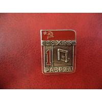 Значок Первый спортивный разряд ГОРОДКИ (СССР)