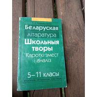 Белорусская литература