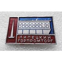 Липецкий Горпромторг #0503-OP12