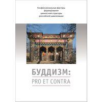 Буддизм: pro et contra, антология