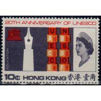 Гонконг/1966/20 лет ЮНЕСКО/MI:HK 224/марка из серии/всего 5% от Михеля/