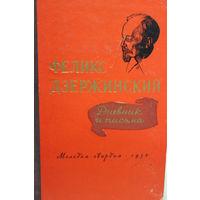 Феликс Дзержинский. Дневник и письма, 1956
