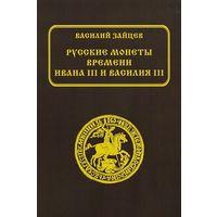 Русские монеты времени Ивана III и Василия III - на CD