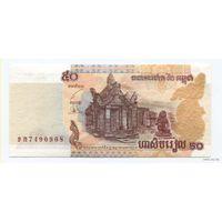 50 Риелс 2001-2002 (Комбоджа) ПРЕСС