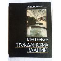 Е. С. Пономарева. Интерьер гражданских зданий