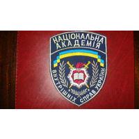 Национальная академия МВД Украины (на китель)