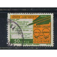 Турция Респ 1975 Почтовые услуги #2349