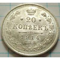 Российская империя, 20 копеек 1914 ВС. Красивые. Без М.Ц.