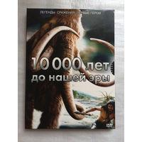 10 000 лет до нашей эры