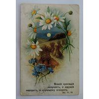"""Открытка """"Всякiй просящiй получатель, и ищущiй находитъ, и стучащему отворятъ"""" 1913 г. Россия."""