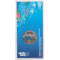 25 рублей 2011 год Сочи 2014 Эмблема игр Горы Цветная В блистере