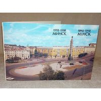 Минск город-герой 1985 г А. Захарченко двойная чистая