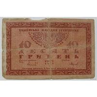 10 гривен 1918 года.