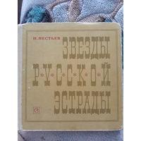 Книга Звезды русской эстрады 1970 Книга + 2 гибкие пластинки