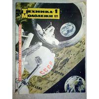 Журнал Техника Молодежи 1 1971 г