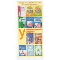 2008 Учебно-методическая литература