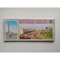 Улан - Удэ комплект из 12 цветных фотооткрыток.  1978 год