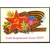 ДМПК СССР 1986 Слава ВС СССР