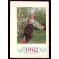 1 календарик Тётка в лесу 1982