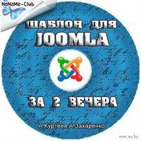 А.Куртеев, А.Захаренко | Шаблон для Joomla за 2 вечера [2012] PCRec