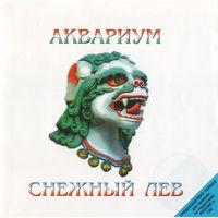 Аквариум - Снежный Лев (1996, региональная лицензия 1999 года)