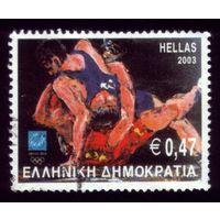 1 марка 2003 год Греция Борьба 2185