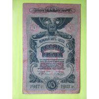 10 рублей 1917г.(ОДЕССА)