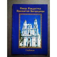Буклет  Собор Рождества Пресвятой Богородицы