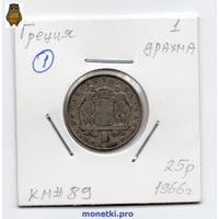 1 драхма Греция 1966 года (#1)