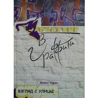 Маркетинг в граффити. Взгляд с улицы