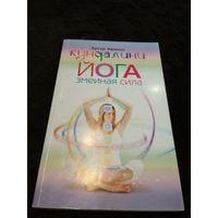 Кундалини-йога. Змеиная сила