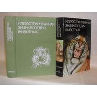 Станек В.Я. Иллюстрированная энциклопедия животных.