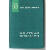 Карманный немецко-русский разговорник. 1963г. Издан в Лейпциге