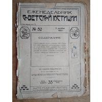 """Журнал """"Еженедельник Советской юстиции"""" N 52 1924 г."""