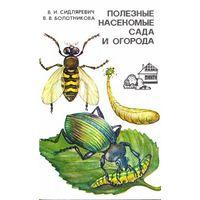 В. И. Сидляревич, В. В. Болотникова. Полезные насекомые сада и огорода.