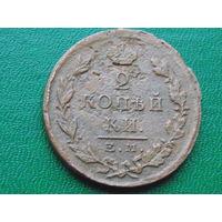 Две копейки 1824г. ем. пг.